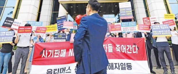 옵티머스 펀드 투자자들이 지난 23일 서울 여의도 NH투자증권 사옥 앞에서 피해 보상을 요구하는 집회를 벌이고 있다. NH증권은 이날 이사회에서 투자자들에 대한 자금 지원 방안을 논의했으나 결론을 내지 못했다.  /사진=뉴스1