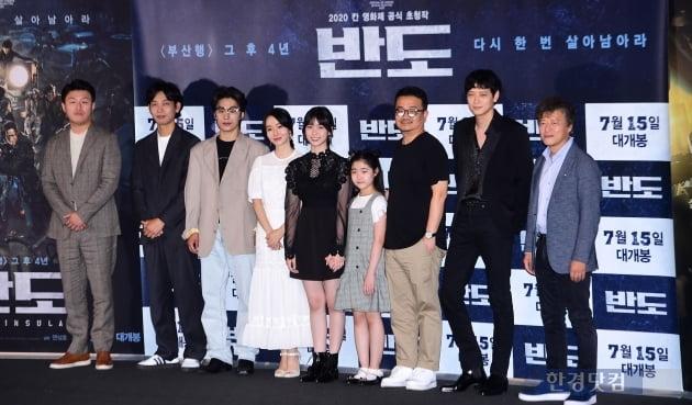 [포토] 영화 '반도' 대박 느낌 물씬