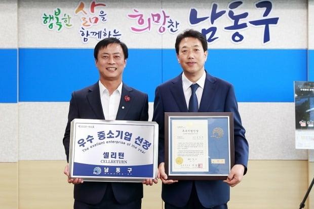 ▲사진: 우수기업인상을 수상한 김일수 셀리턴 대표(우측)이 이강호 인천시 남동구청장(왼쪽)과 함께 기념사진을 찍고 있다.
