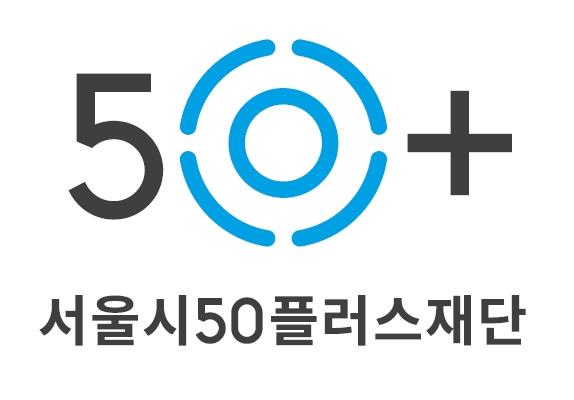 중장년 인재, 기업 프로젝트 전문가 될 수 있다…서울시50플러스재단, '50+전문가매칭지원사업' 참여자 모집