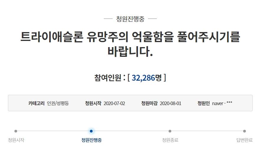 """""""철인3종 유망주 억울함 풀어 달라"""" 靑 국민청원 호소"""