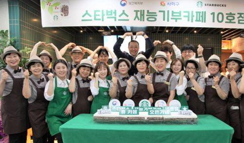 스타벅스,    부산 사하에 재능기부 카페 10호점 오픈