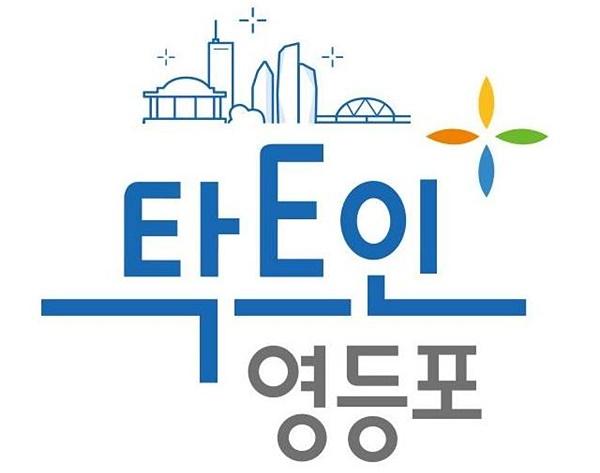 영등포구, 중장년 구직자 대상 일자리 매칭톤 개최…7월 22일부터