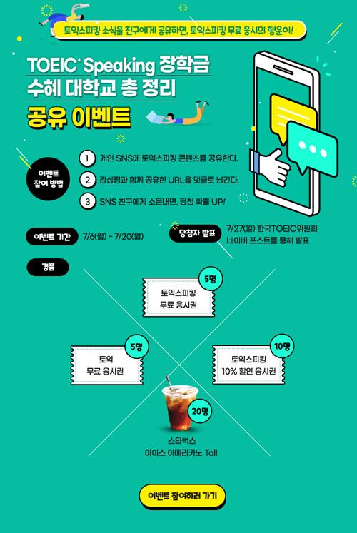 한국TOEIC위원회, '토익스피킹 장학금 수혜 대학교 총 정리' 공유 이벤트 실시