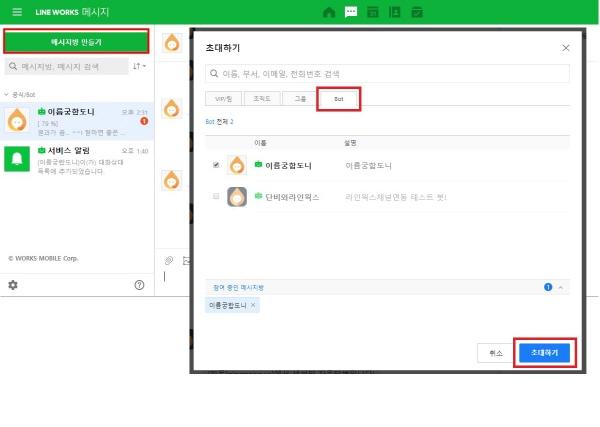 챗봇빌더 단비Ai. 기업용 메신저 '라인웍스' 연결지원 오픈