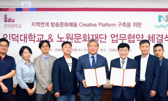 인덕대, 노원문화재단과 지역연계 방송문화예술 업무협약
