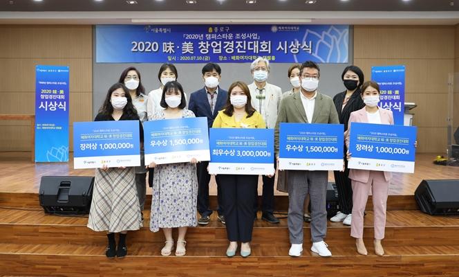 배화여대 캠퍼스타운 사업단 '창업경진대회' 개최