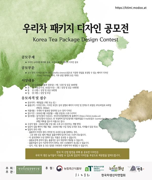 한국티산업경영연구원, '우리차 패키지 디자인 공모전' 개최