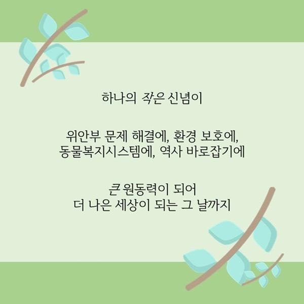 '#덕분에챌린지'로 주목받은 '미닝아웃' 긍정사례는?