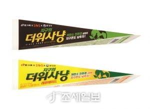 빙그레,     '더위사냥' 폭염대비 친환경 캠페인 패키지 제품 출시