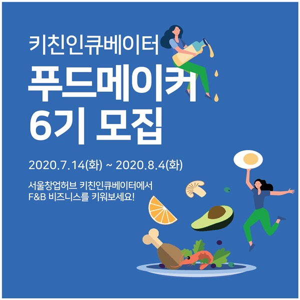 서울창업허브, 키친인큐베이터 푸드메이커 6기 모집