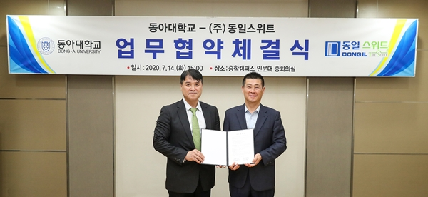 동아대-동일스위트, '부산형 창업 생태계 구축' 업무협약