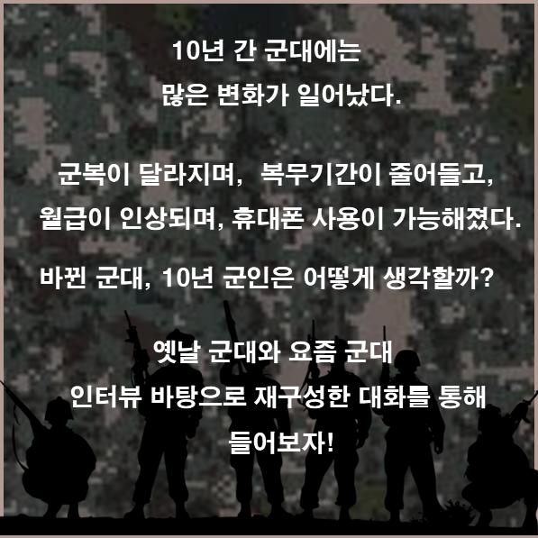 '옛날 군대vs요즘 군대' 군 10년 변천사, 뭐가 달라졌을까?