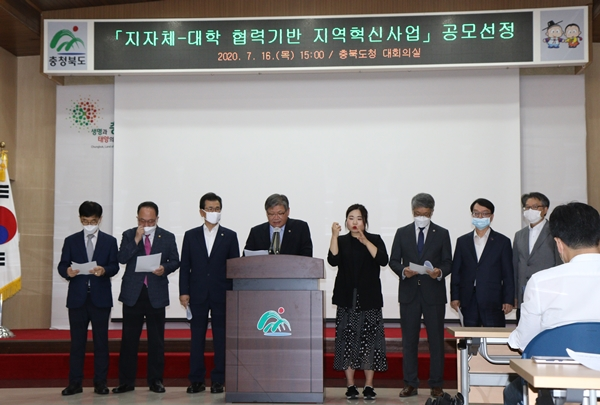 충북대, 충북도와 지역의 미래산업 선도