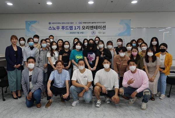 숙명여대 캠퍼스타운사업단, '스노우 푸드 랩 1기' 푸드 특화 창업 교육과정 실시