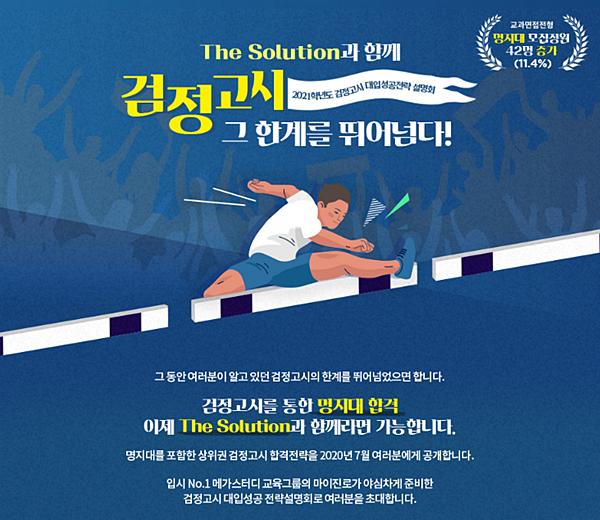 '검정고시생을 위한 대입성공전략' 공개…아이비김영 마이진로, 25일 설명회 개최