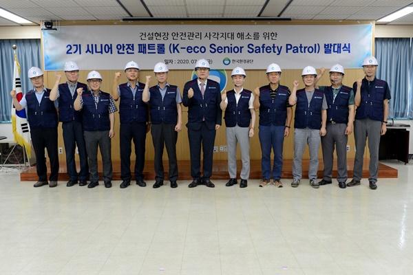 한국환경공단, 안전한 근로현장 위한  '시니어 안전패트롤' 위촉