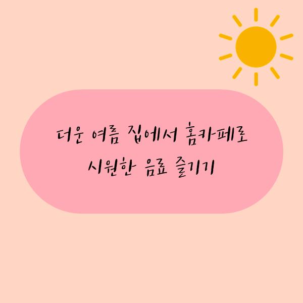 """""""돌체라떼를 집에서 만든다고?"""" 여름철 시원한 취미생활 '홈카페 '"""