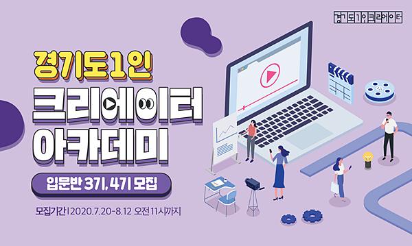 경기도, 중장년 유튜버 양성한다…'경기도 1인 크리에이터 아카데미' 교육생 모집