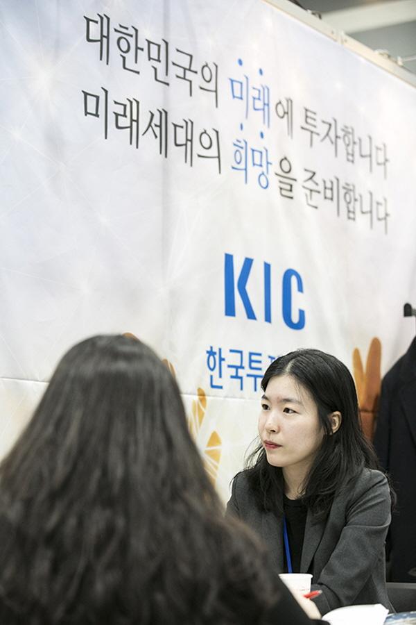 한국투자공사, 해외투자 전문가 청년인턴 내달 13일까지 모집