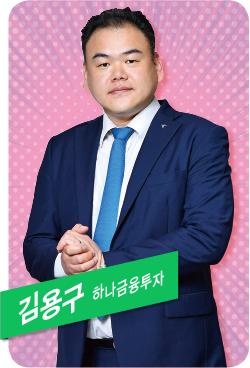 [2020 상반기 베스트 애널리스트] 김용구, 채권보다 주식에 초점 맞춘 자산 배분 이뤄져야