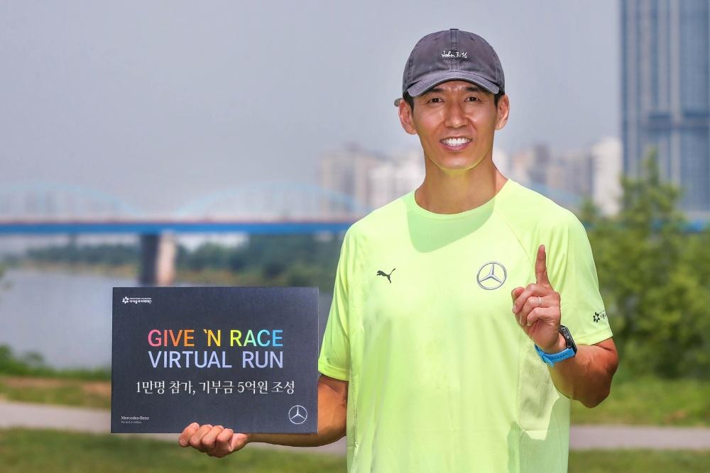벤츠사회공헌위원회, 언택트 기부 마라톤 전국 1만명 참가