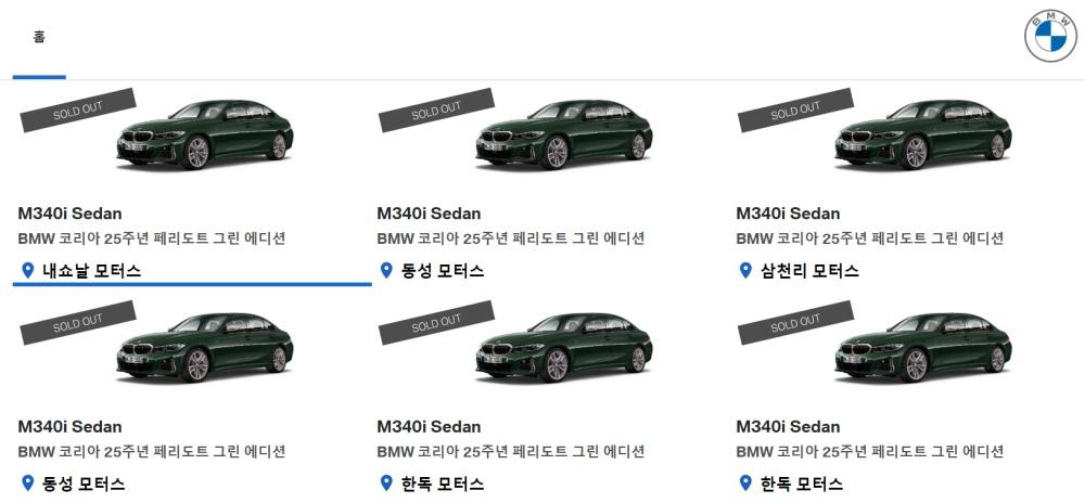BMW코리아, 25주년 한정판 완판 비결은?