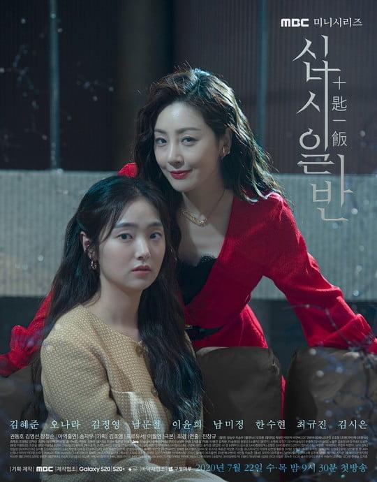 십시일반, 메인 포스터 공개 (사진=MBC)