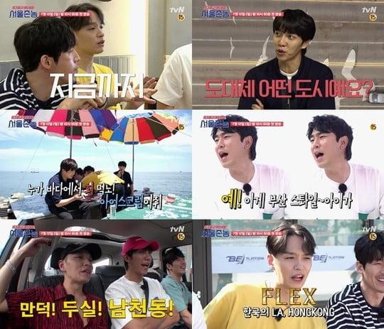 서울촌놈, 장혁-이시언-쌈디의 고향 부산 방문하는 차태현X이승기 (사진=tvN)