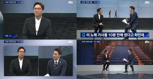 JTBC 뉴스룸 (사진=방송캡처)