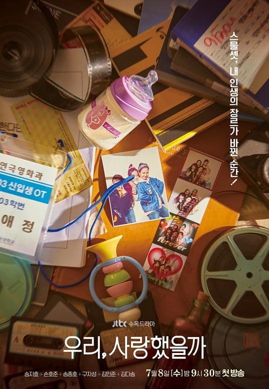 우리, 사랑했을까 (사진=JTBC)