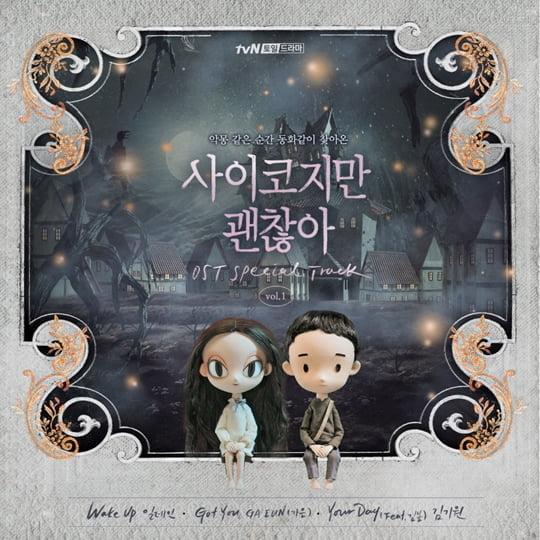 사이코지만 괜찮아 OST 스페셜 트랙 앨범자켓(사진=모스트콘텐츠)