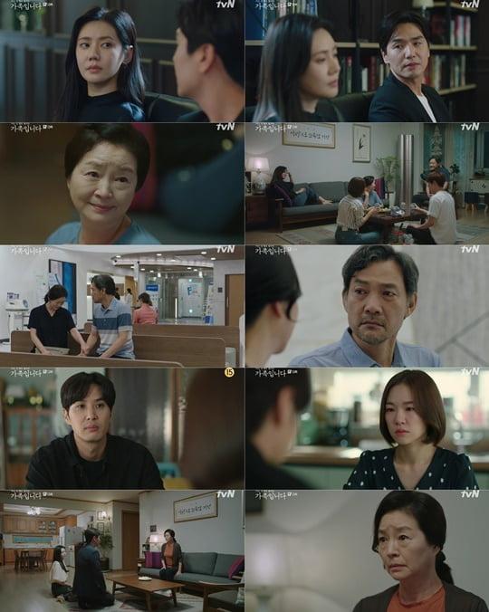 가족입니다 (사진=tvN)