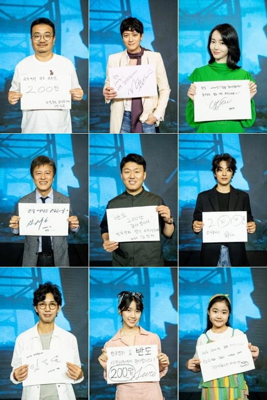 반도, 주역들 감사 인사 담은 200만 돌파 인증샷 공개 (사진=레드파티)