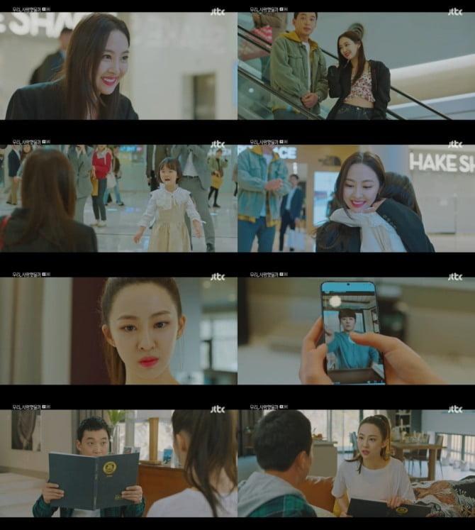 '우리, 사랑했을까' 김다솜, 톱스타 '주아린'으로 첫 등장부터 반전 매력 선사