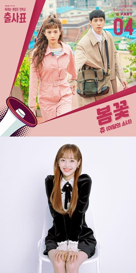 '출사표' OST '봄꽃', 이달의 소녀 츄 (사진= 레온코리아, 블록베리크리에이티브 제공)