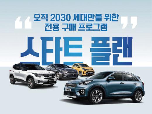 기아차, 2030 공략한 차량 구매 프로그램 선봬