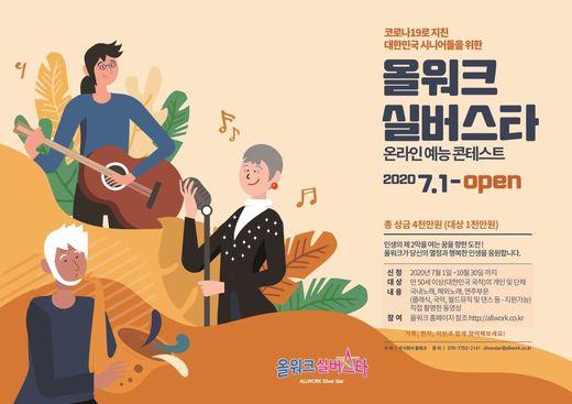 올워크 , 온라인예능콘테스트 올워크실버스타 개최