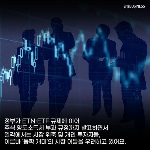 [카드뉴스] 양도세와 레버리지 ETN·ETF 규제까지 동학 개미들 뿔났다.