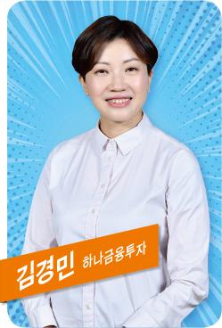 """[2020 상반기 베스트 애널리스트] 김경민, """"반도체, '중간재이자 필수재'로 위상 더 높아질 것"""""""