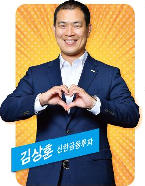 [2020 상반기 베스트 애널리스트] 김상훈, 기업 신용 위험 이어지지만 AA급 채권 투자는 매력적