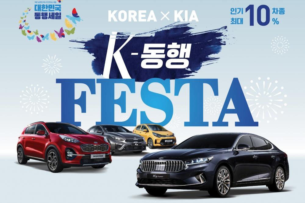 기아차, '대한민국 동행세일' 연계 프로모션 진행