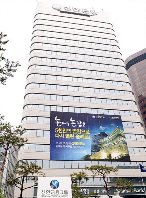 검찰, 신한은행 본점 압색…'라임 CI펀드' 부실판매 의혹