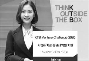 KTB그룹, 스타트업 육성…10개 팀에 2억 지원