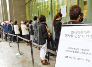 롯데면세점 재고 명품을 사려는 시민들이 지난달 25일 롯데백화점 노원점 앞에 긴 줄을 섰다.