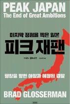 마지막 정점 찍은 일본?…한국 미래 반면교사로 삼아라