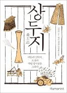[책마을] 비운의 실학자 이덕리가 쓴 '조선 국방개혁백서'