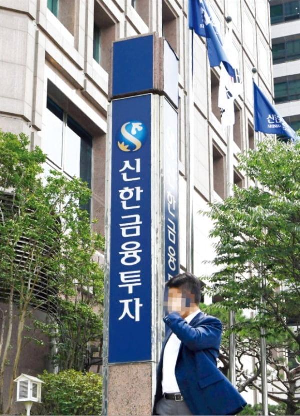 홍콩계 사모운용사인 젠투파트너스가 1조3000억원 규모 펀드 환매를 중단하자 금융감독원이 판매사인 신한금융투자에 대한 현장조사에 착수했다. 6일 한 시민이 서울 여의도 신한금융투자 본사 앞을 지나가고 있다.  신경훈 기자 khshin@hankyung.com