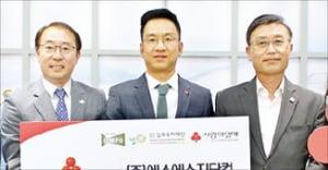 '김포와 동행' 나눔명문기업 선정된 SSG닷컴
