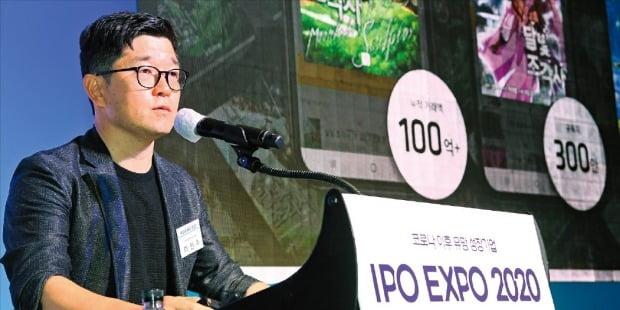 """이진수 카카오페이지 대표가 8일 서울 여의도 콘래드호텔에서 열린 'IPO 엑스포 2020'에서 글로벌 성장 전략을 발표하고 있다. 그는 """"매일 전 세계의 1%인 7000만 명이 100억원 이상 거래하는 글로벌 플랫폼 네트워크를 구축하겠다""""는 비전을 제시했다. /강은구 기자 egkang@hankyung.com"""